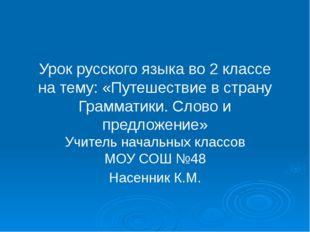 Урок русского языка во 2 классе на тему: «Путешествие в страну Грамматики. Сл