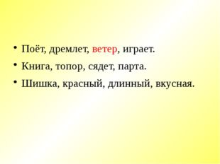 Поёт, дремлет, ветер, играет. Книга, топор, сядет, парта. Шишка, красный, дл