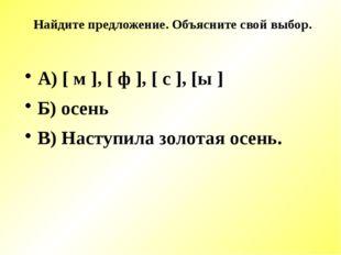 Найдите предложение. Объясните свой выбор. А) [ м ], [ ф ], [ с ], [ы ] Б) ос