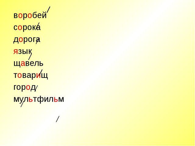 воробей сорока дорога язык щавель товарищ город мультфильм