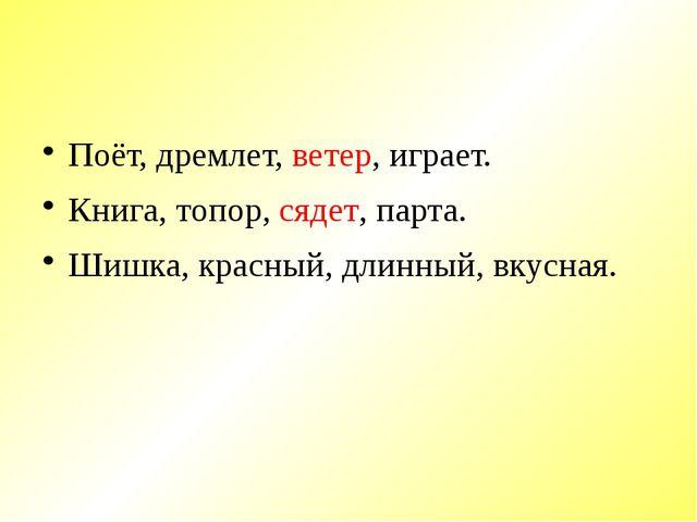 Поёт, дремлет, ветер, играет. Книга, топор, сядет, парта. Шишка, красный, дл...