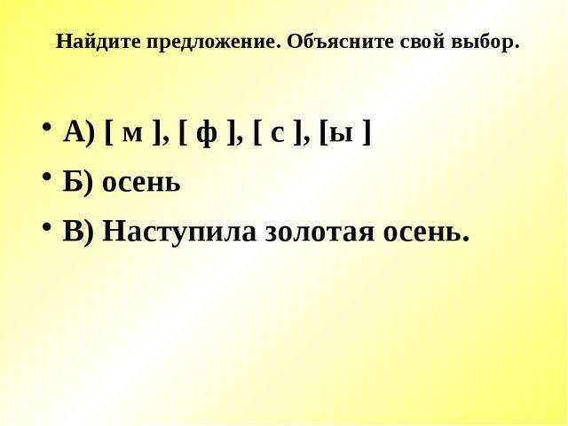 Найдите предложение. Объясните свой выбор. А) [ м ], [ ф ], [ с ], [ы ] Б) ос...