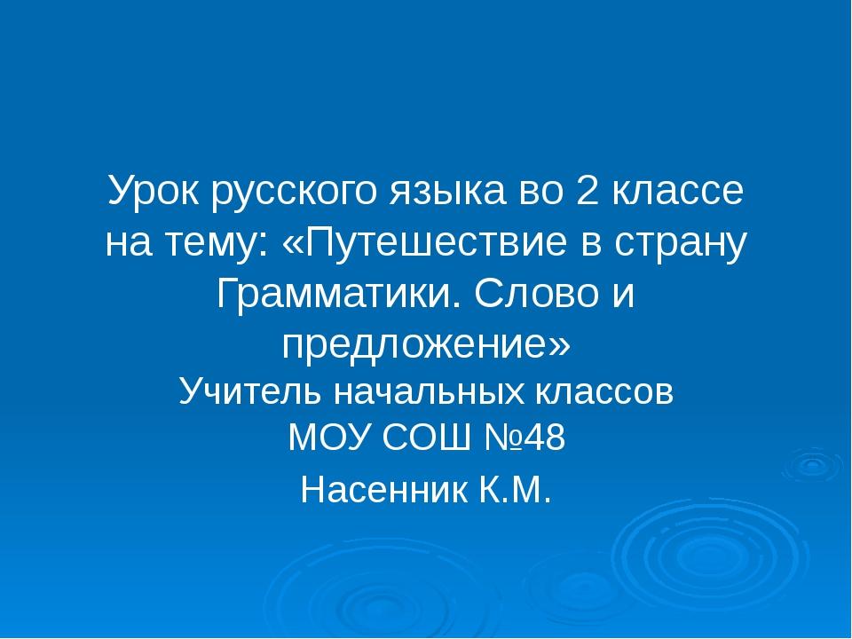 Урок русского языка во 2 классе на тему: «Путешествие в страну Грамматики. Сл...