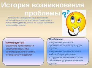 Технология сотрудничества и технология проектной деятельности успешно примен