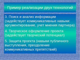 Пример реализации двух технологий 3. Поиск и анализ информации (задействует к