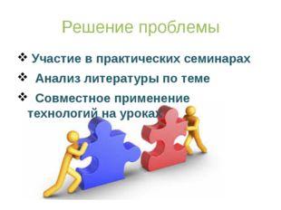 Решение проблемы Участие в практических семинарах Анализ литературы по теме С