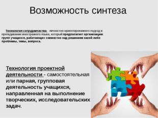 Возможность синтеза Технология сотрудничества - личностно-ориентированного по