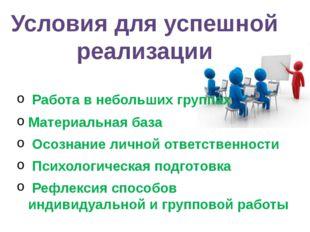 Работа в небольших группах Материальная база Осознание личной ответственност
