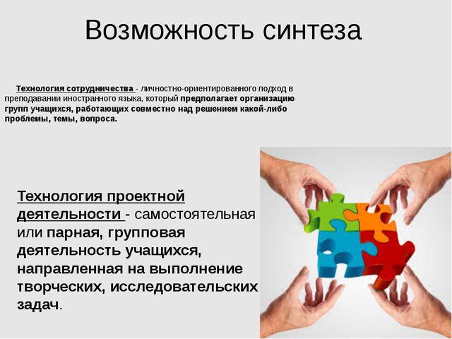 Возможность синтеза Технология сотрудничества - личностно-ориентированного по...
