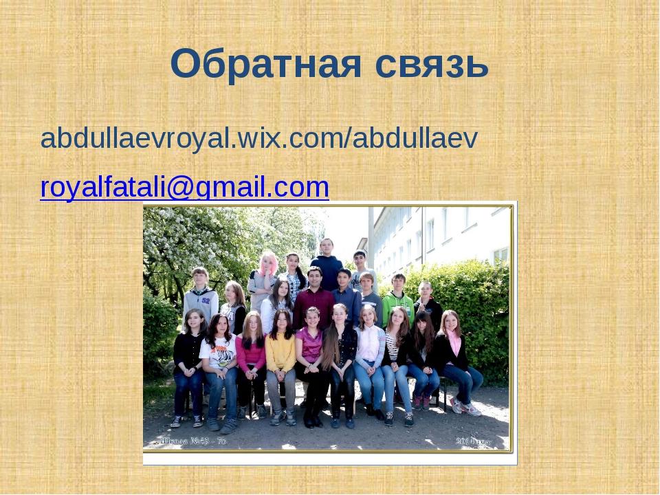 Обратная связь abdullaevroyal.wix.com/abdullaev royalfatali@gmail.com