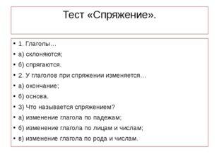Тест «Спряжение». 1. Глаголы… а) склоняются; б) спрягаются. 2. У глаголов при
