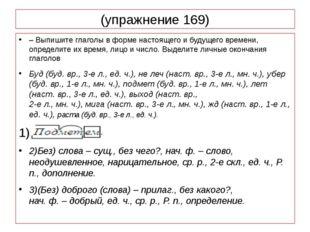 (упражнение 169) – Выпишите глаголы в форме настоящего и будущего времени, оп