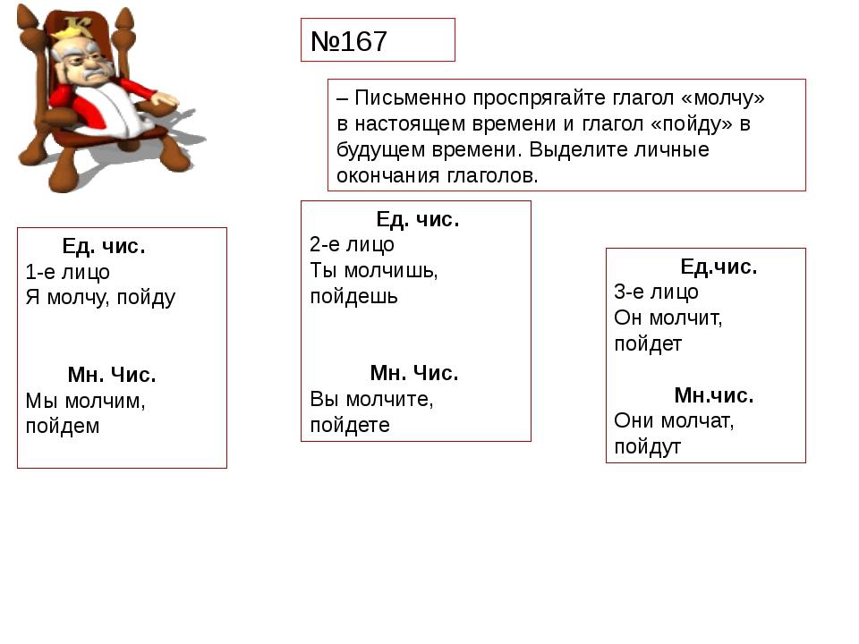№167 – Письменно проспрягайте глагол «молчу» в настоящем времени и глагол «п...
