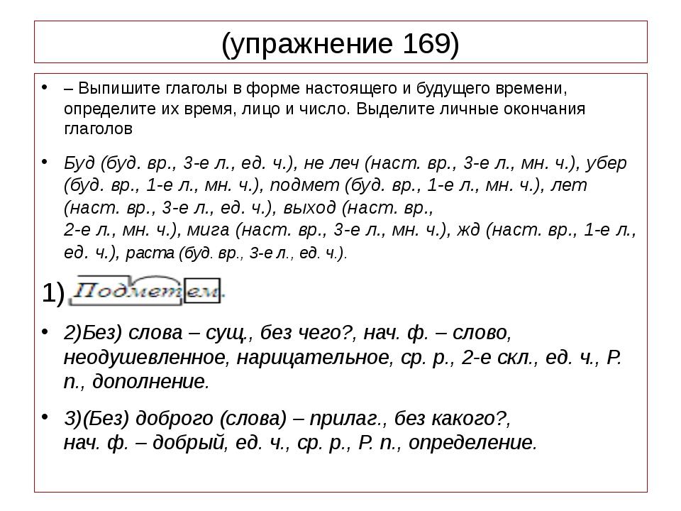 (упражнение 169) – Выпишите глаголы в форме настоящего и будущего времени, оп...