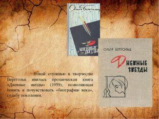 Новой ступенью в творчестве Берггольц явилась прозаическая книга «Дневные зв