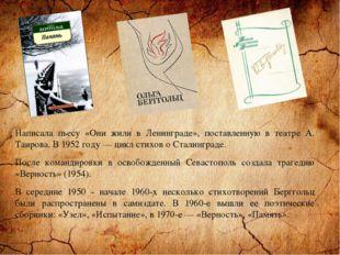 Написала пьесу «Они жили в Ленинграде», поставленную в театре А. Таирова. В 1