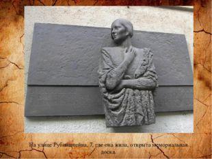 На улице Рубинштейна, 7, где она жила, открыта мемориальная доска. На улице