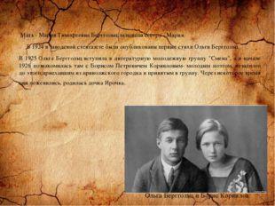 Мать - Мария Тимофеевна Берггольц, младшая сестра - Мария. В 1924 в заводско