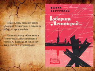 После войны выходит книга «Говорит Ленинград» о работе на радио во время вой