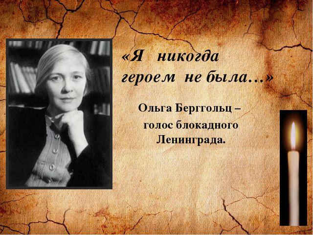 «Я никогда героем не была…» Ольга Берггольц – голос блокадного Ленинграда.