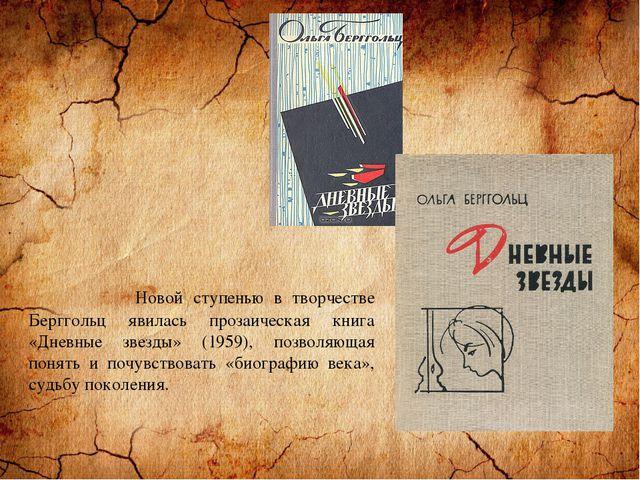 Новой ступенью в творчестве Берггольц явилась прозаическая книга «Дневные зв...