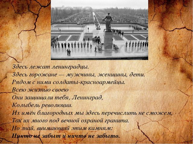 Здесь лежат ленинградцы. Здесь горожане — мужчины, женщины, дети. Рядом с ни...