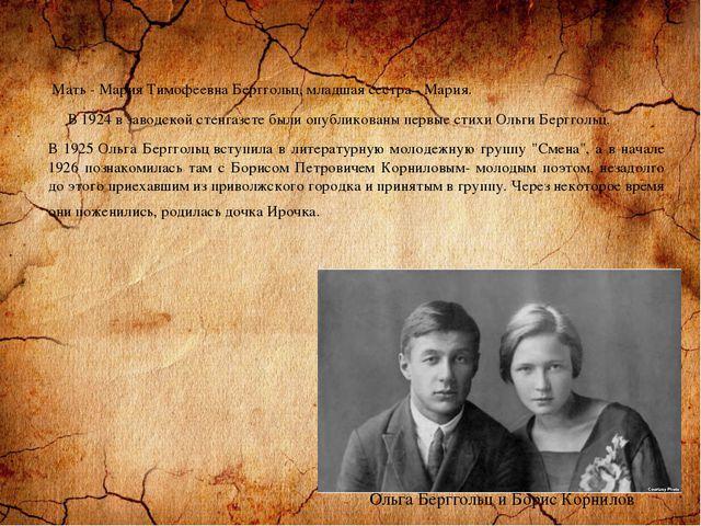 Мать - Мария Тимофеевна Берггольц, младшая сестра - Мария. В 1924 в заводско...
