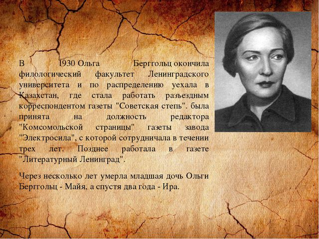 В 1930Ольга Берггольцокончила филологический факультет Ленинградского унив...