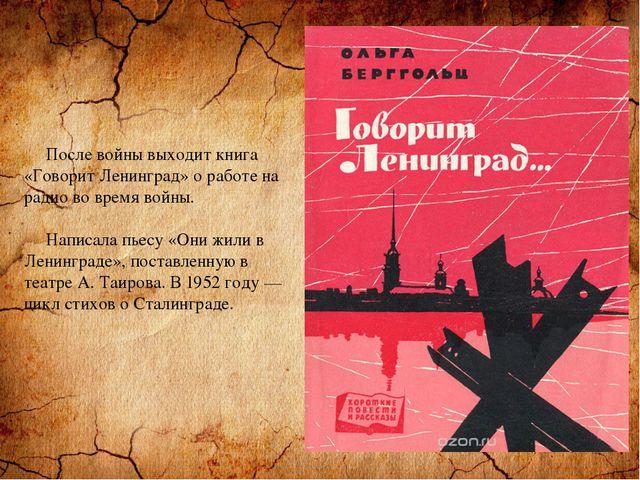 После войны выходит книга «Говорит Ленинград» о работе на радио во время вой...