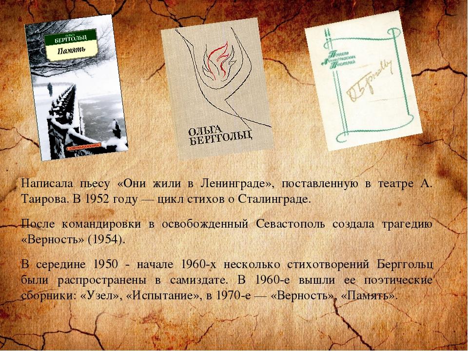 Написала пьесу «Они жили в Ленинграде», поставленную в театре А. Таирова. В 1...