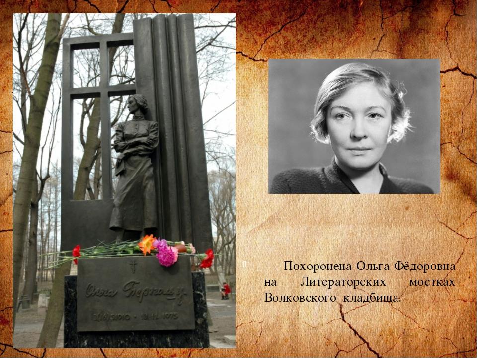 Похоронена Ольга Фёдоровна на Литераторских мостках Волковского кладбища.