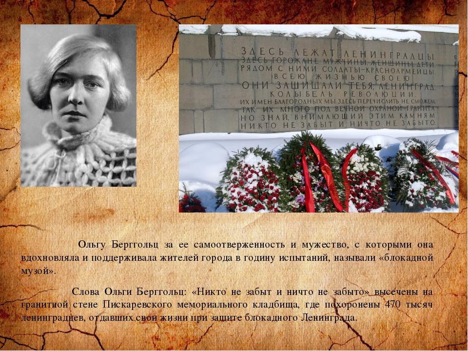 Ольгу Берггольц за ее самоотверженность и мужество, с которыми она вдохновля...
