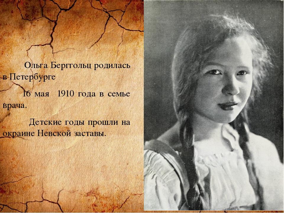 Ольга Берггольц родилась в Петербурге 16 мая 1910 года в семье врача. Детски...