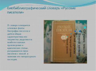 Биобиблиографический словарь «Русские писатели» В словаре освещается основные