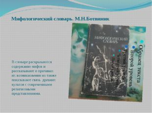 Мифологический словарь. М.Н.Ботвиник В словаре раскрываются содержание мифов