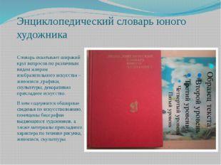 Энциклопедический словарь юного художника Словарь охватывает широкий круг воп