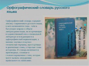 Орфографический словарь русского языка Орфографический словарь содержит лекси