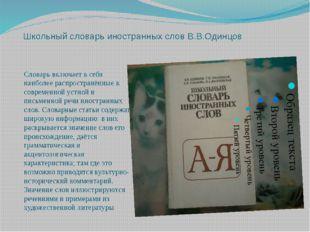 Школьный словарь иностранных слов В.В.Одинцов Словарь включает в себя наиболе