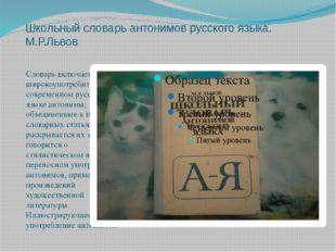 Школьный словарь антонимов русского языка. М.Р.Львов Словарь включает в себя