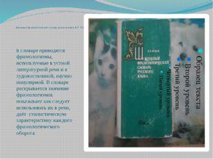 Школьный фразеологический словарь русского языка. В.П. Жуков В словаре приво