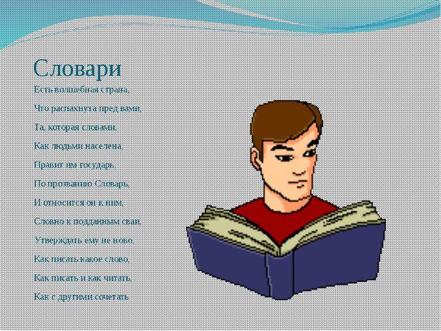 Словари Есть волшебная страна, Что распахнута пред вами, Та, которая словами,...