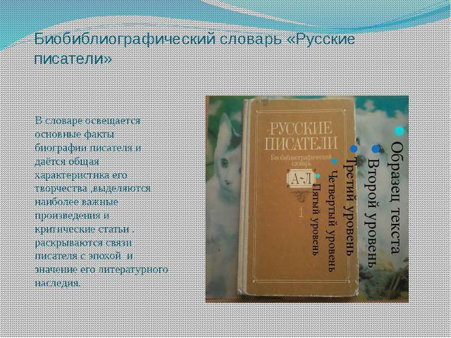 Биобиблиографический словарь «Русские писатели» В словаре освещается основные...
