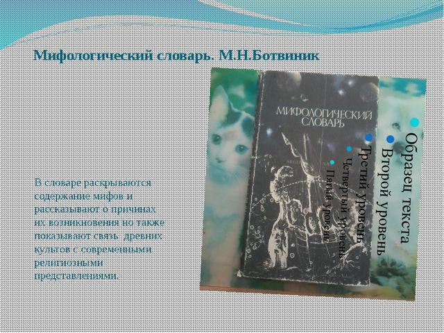 Мифологический словарь. М.Н.Ботвиник В словаре раскрываются содержание мифов...