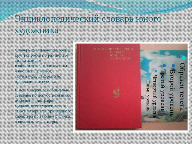 Энциклопедический словарь юного художника Словарь охватывает широкий круг воп...