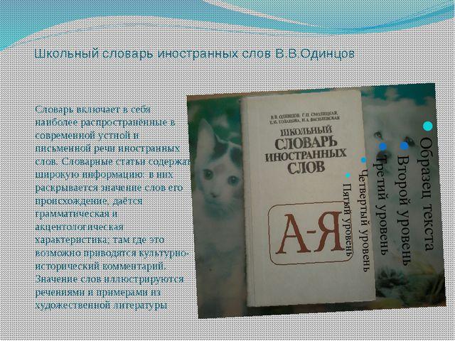 Школьный словарь иностранных слов В.В.Одинцов Словарь включает в себя наиболе...