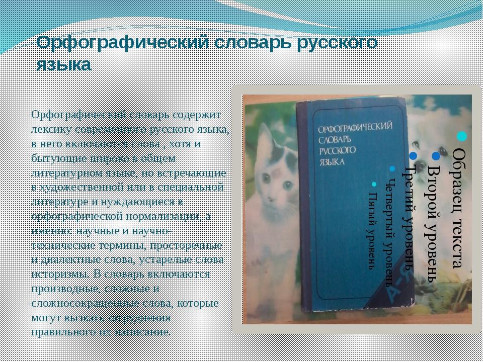 Орфографический словарь русского языка Орфографический словарь содержит лекси...