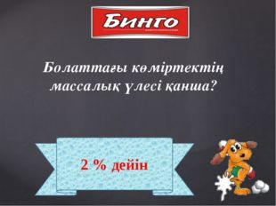 2 % дейін Болаттағы көміртектің массалық үлесі қанша?