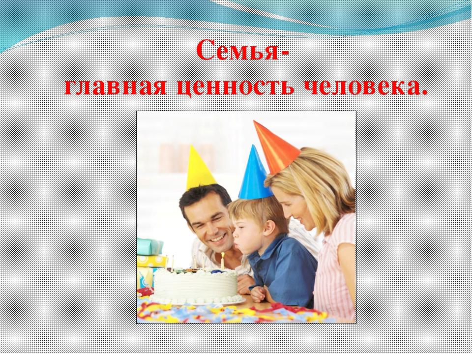 постеры семейные ценности круглые