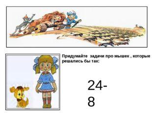 24-8 Придумайте задачи про мышек , которые решались бы так: