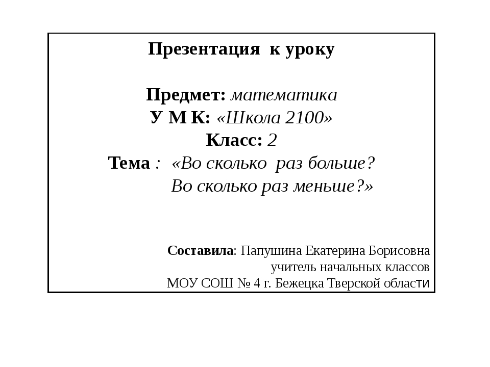 Презентация к уроку Предмет: математика У М К: «Школа 2100» Класс: 2 Тема :...